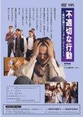 不適切な行動:高校生間のセクシュアル・ハラスメント【DVD】