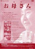 お母さん(UMMA)【DVD】