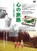 心の旅路:わたしの家族の物語【DVD】
