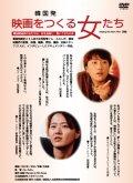韓国発 映画をつくる女たち【DVD】