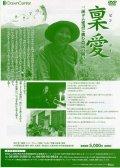 稟愛(ビンアイ)〜三峡ダム建設に挑む農民の闘い〜【DVD】